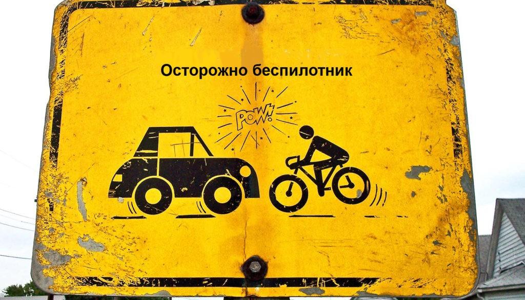 Воздействие автономных транспортных средств на людей